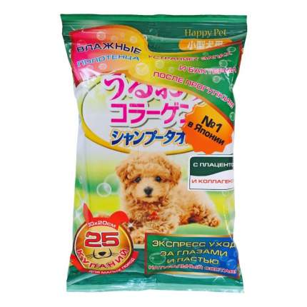 Шампуневые полотенца Happy Pet экспресс-купание без воды для маленьких собак (25 штук)