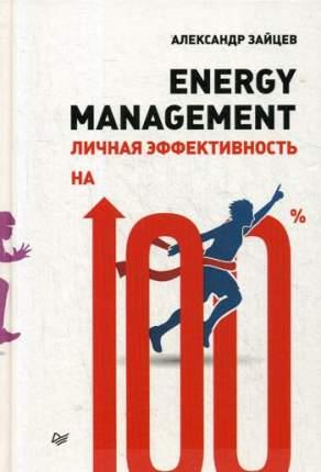 Energy Management, личная Эффективность на 100%