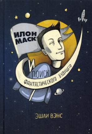 Книга Илон Маск и поиск Фантастического Будущего