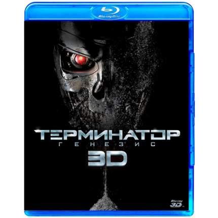 Терминатор: Генезис 3D
