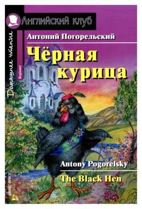 Книга Айрис-Пресс погорельский А. Черная курица + Cd