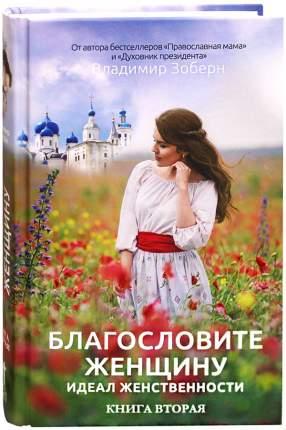 Благословите Женщину, Идеал Женственности, книга 2-Ая