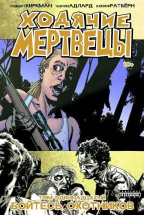 Комикс Ходячие мертвецы. Том 11 (Комикс)