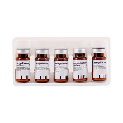 Ксефокам лиофилизат 8 мг 5 шт.