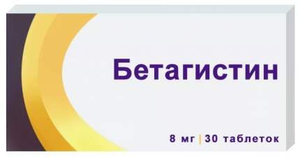 Бетагистин таблетки 8 мг 30 шт.