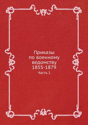Приказы по Военному Ведомству 1855-1879, Ч.1
