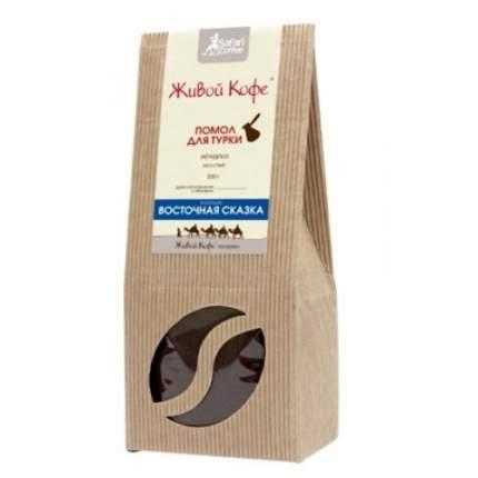 Кофе молотый для турки Живой Кофе восточная сказка арабика 200 г