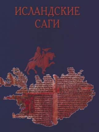 Книга Исландские Саги
