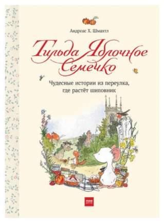 Тильда Яблочное Семечко, Чудесные Истории из переулка, Где Растёт Шиповник