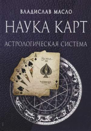 Книга Наука карт. Астрологическая Система