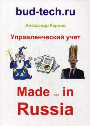 Управленческий учет. Made not in Russia