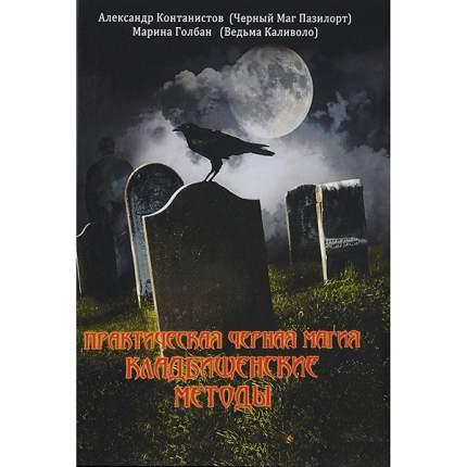 Книга Практическая Черная Магия. кладбищенские Методы