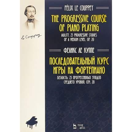 Книга последовательный курс Игры на Фортепиано, Беглость, 25 прогрессивных Этюд...