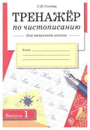 Тренажер по Чистописанию для начальной Школы, Вып, 1