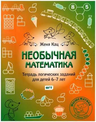 Кац, Необычная Математика, тетрадка логических Заданий для Детей 6-7 лет (Фгос)