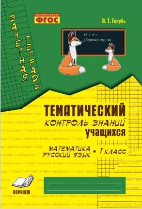 Математика. Русский Язык. тематический контроль Знаний Учащихся. Зачетная тетрадь. 1 класс