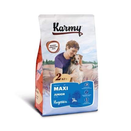 Сухой корм для щенков Karmy Maxi Junior, для крупных пород, индейка, 2кг