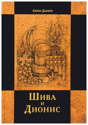 Книга Шива и Дионис