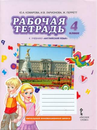 Комарова, Английский Язык, Brilliant, 4 кл, Рабочая тетрадь (Фгос)