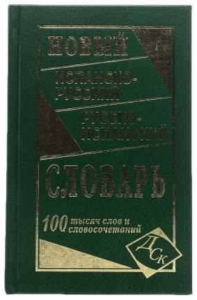 Новый испанско-русский и русско-испанский словарь (100 тысяч слов и словосочетаний)