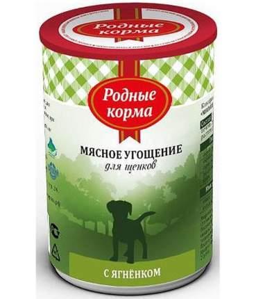 Консервы для щенков Родные корма Мясное угощение, ягненок, 340г