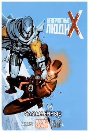 Комикс Невероятные Люди Икс,Сломленные,Том 2