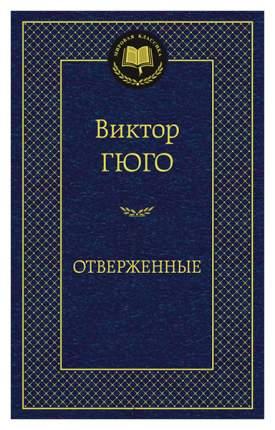 Книга Отверженные