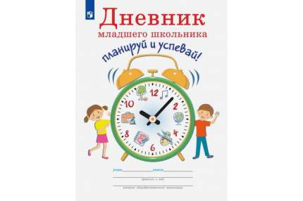 Ясень. Дневник младшего школьника. Планируй и успевай!