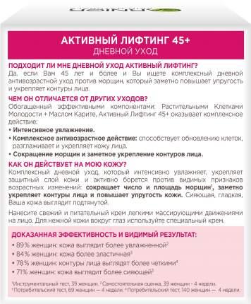 Крем для лица Garnier Skin Naturals Активный лифтинг 45+ 50 мл