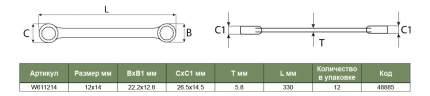Накидной ключ JONNESWAY W611214