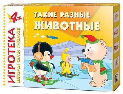 Книга Мозаика-Синтез Школа Семи Гномов, Игротека 4+ Такие разные животные