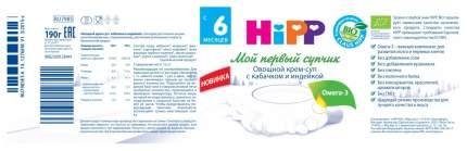 Суп Hipp Овощной с кабачком и индейкой с 6 мес. 190 г