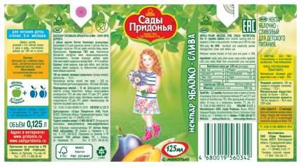 Нектар Сады Придонья Яблоко-слива с мякотью с 5 мес 125 мл