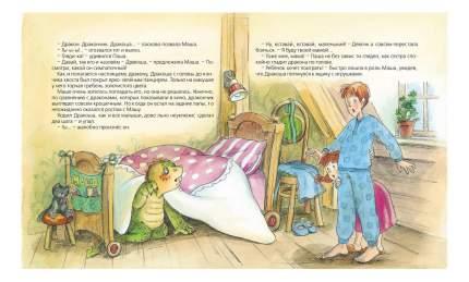 Всё о Дракоше. Андрей Усачев, Антон Березин