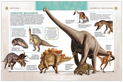 Книга Росмэн полная Энциклопедия Динозавры Р. колсон 30902