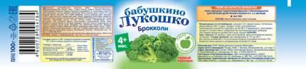 Пюре Бабушкино Лукошко Брокколи с 4 мес. 6х100 г