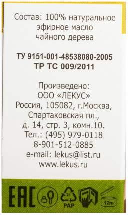 Эфирное масло Lekus Чайное дерево 10 мл