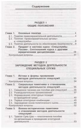 Книга тд Феникс Воронцов С.А. Спецслужбы России: Учебник
