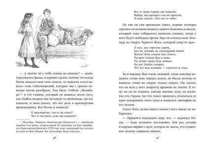 Искатели Сокровищ (Иллюстр, Г, Брауна)