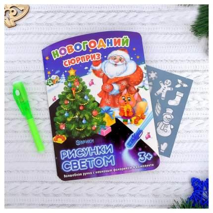 Неоновые открытки «Новогодний сюрприз» Эврики