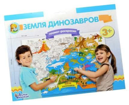 Плакат-раскраска Тридевятое царство «Земля динозавров» 02929 (формат А1)...