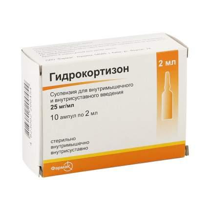 Гидрокортизон суспензия 25 мг/мл 2 мл 10 шт.