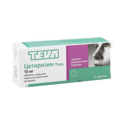 Цетиризин таблетки, покрытые пленочной оболочкой 10 мг 10 шт.
