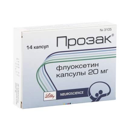 Прозак капсулы 20 мг №14