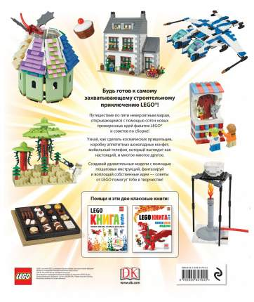 Lego. книга потрясающих Идей. Что построишь ты?