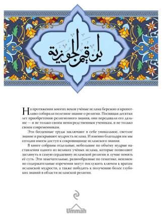 Мудрость ислама, Книга полезных наставлений