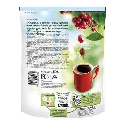 Кофе растворимый Nescafe classic пакет 500 г