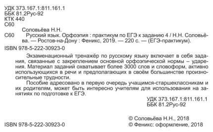 Русский язык. Орфоэпия: практикум по ЕГЭ к заданию 4