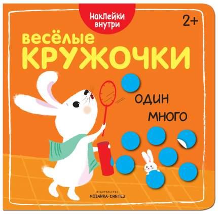 Книжка Развивающая Веселые кружочк и Один-Много