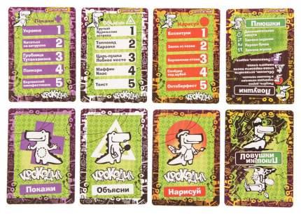 Семейная настольная игра Magellan Крокодил Кругосветный MAG08130